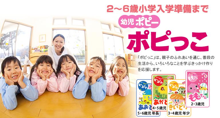 2~6歳小学入学準備まで 幼児ポピーポピっこ