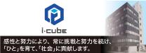 i-cube