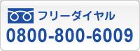 フリーダイヤル0800-800-6009