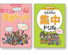 ポピー式漢字勉強法