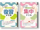 ポピー式漢字勉強法ドリル