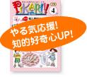 ポピーマガジンぴかり!