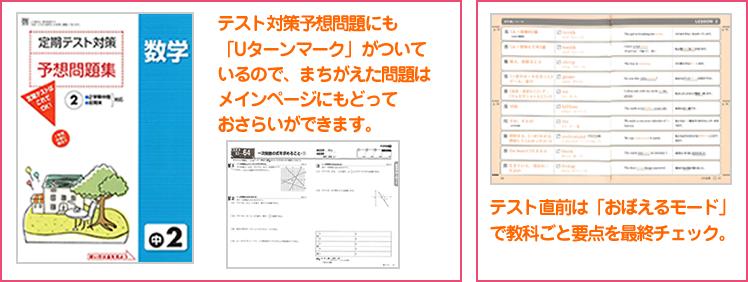 テスト対策予想問題にも「Uターンマーク」がついているので、まちがえた問題はメインページにもどっておさらいができます。テスト直前は「おぼえるモード」で教科ごと要点を最終チェック。