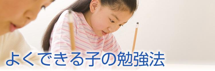 よくできる子の勉強法