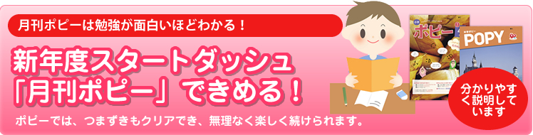 新年度スタートダッシュ「月間ポピー」できめる!