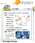 分かりやすい図や写真、資料がまとめられているので、教科書のポイントもスラスラ覚えられます。